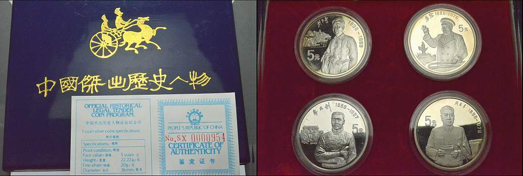 4x 5 Yuan (Set) 1993 China Volksrepublik seit 1955. Proof