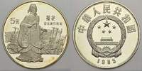 China 5 Yuan Volksrepublik seit 1955.